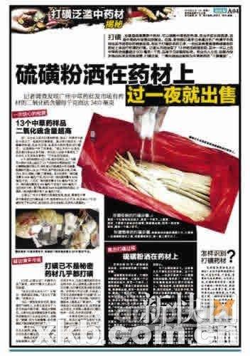 广州中医药行业率先承诺:制定中药含硫标准