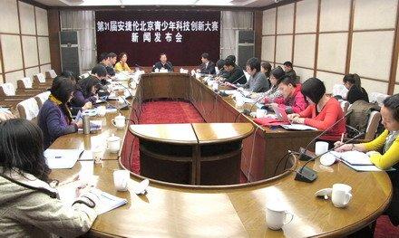 市科协召开第31届北京青少年科技创新大赛新闻发布会