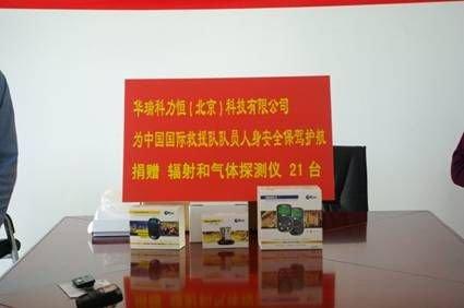 支持地震救援 华瑞科力恒捐赠检测仪器(组图)