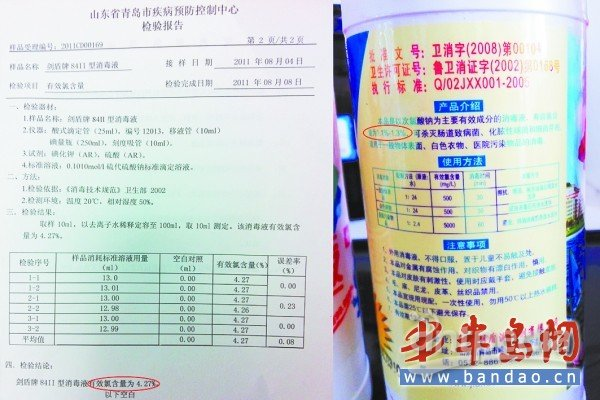 剑盾84消毒液检测的有效氯含量高于包装标识中的标注(见红圈处)。