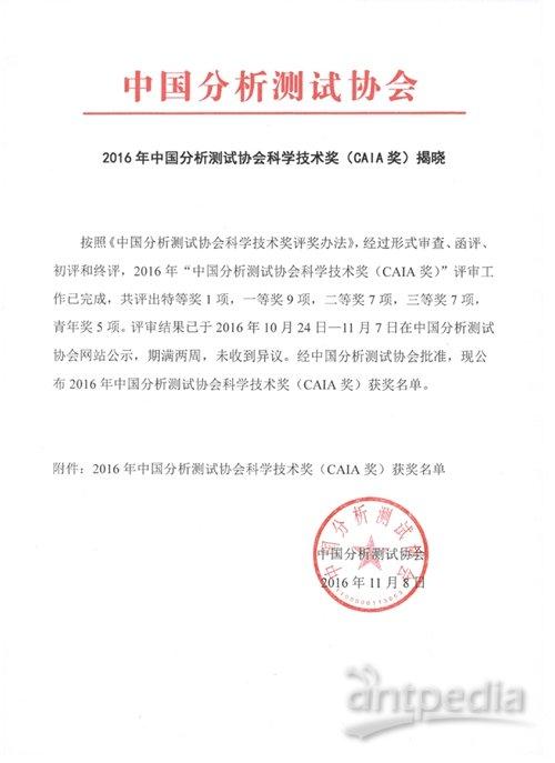 北京良润生物科技有限公司,北京智云达科技股份有限公司,青岛农业大学