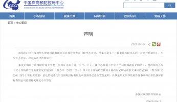 華大智造質疑中國疾控采購測序儀事件 你會支持哪方?