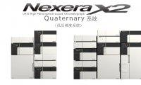 Nexera Quaternary 超快速LC