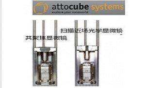 Attocube极低温强磁场扫描近场光学显微镜