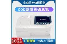 高精度COD检测仪 智能COD氨氮总氮总氮分析仪