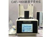 谱焰CAF-1800原子荧光光度计