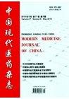 中國現代醫藥雜志
