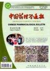 中國藥理學通報